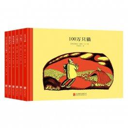 百年经典美绘本:100万只猫系列(全6册)