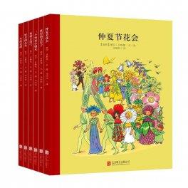 百年经典美绘本 小孩子大自然系列套装(6本)