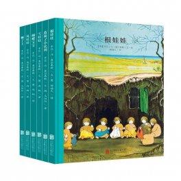 百年经典美绘本·根娃娃系列
