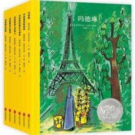 百年经典美绘本:玛德琳系列(全6册)