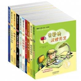 新蕾国际大奖小说(注音版 共10册)