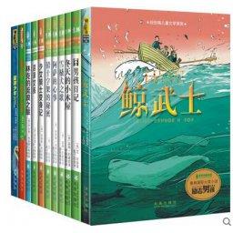 国际大奖小说系列(11册全)