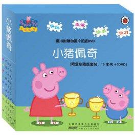 小猪佩奇全10册