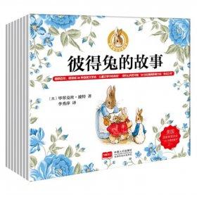 世界儿童文学经典绘本故事 《彼得兔的故事》