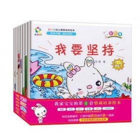 朵猫猫 彩虹兔幼儿情商培养绘本(1-8册)
