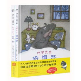 预售  吃梦先生系列套装(全2册)