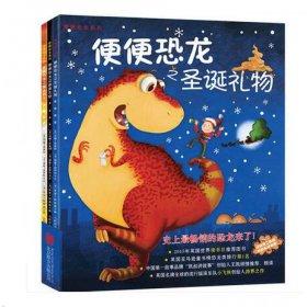 便便恐龙系列绘本全3册