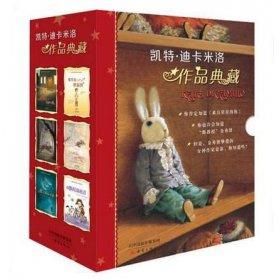 凯特迪卡米洛作品典藏(共6册)适合3-12岁孩子阅读
