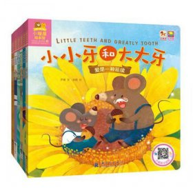 小暖屋绘本馆套装全6册 亲子情商教育  2-3-4-5-6岁儿童绘本童话故事图画书