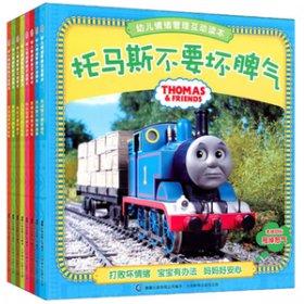 托马斯和朋友幼儿情绪管理互动读本全8册