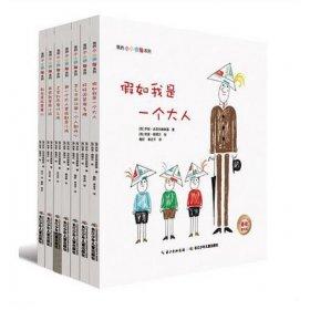 我的小小烦恼系列全7册 3-6岁宝宝成长故事幼小衔接 亲子读物儿童早教启蒙幼儿绘本图画书