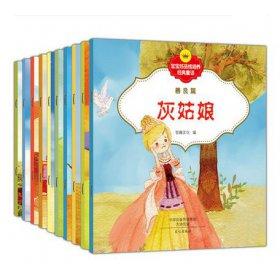 宝宝好品格培养经典童话全10册  2-3-4-5-6岁儿童经典童话书 宝宝睡前故事书籍亲子读物