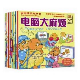 贝贝熊第四辑 71-86册