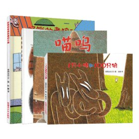 绘本 宫西达也绘本 虎斑猫和黑猫+1只小猪和100只狼+好饿的老狼和猪的小镇+喵呜(共4册)