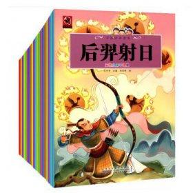 中国故事书大全20册 儿童绘本