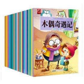 世界经典童话20册 格林童话 木偶奇遇记 注音绘本宝宝睡前故事书