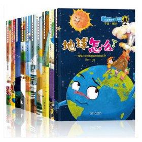 小牛顿科普百科绘本第一辑全套10册 地球怎么了 3-12岁小学生课外书读物科学馆科普绘本