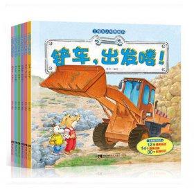 工程车认知图画书全6册 幼儿园绘本3-6周岁 宝宝睡前故事书0-3岁