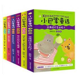 小巴掌童话系列全6册  儿童文学读物6-12周岁故事书 一二三年级课外书小学生课外阅读书籍百篇