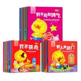 小脚鸭 成长保护+行为管理+情商管理全30册  中小班幼儿园早教图书