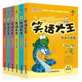 笑话大王全6册