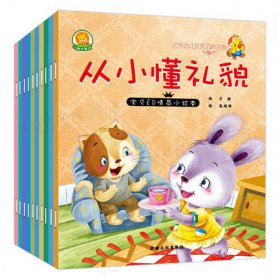 宝贝EQ情商小绘本全20册  3-6岁启蒙早教卡通图书