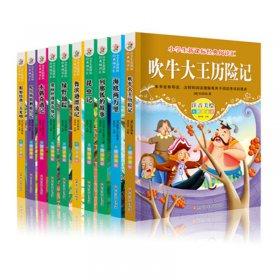 经典文学名著全10册 6-12岁 小学生新课标经典阅读 彩图注音版