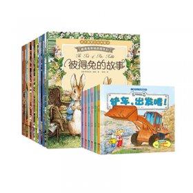 彼得兔的故事彩图注音版 8册+儿童工程车认知图画书6册