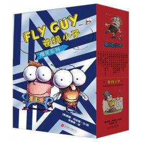 全网首发 让人捧腹大笑、轻松过渡自主阅读的桥梁书《苍蝇小子》FLY GUY来啦!