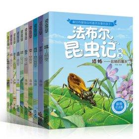 法布尔昆虫记全10册 彩绘注音版 一年级课外书二三必读