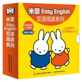 米菲EasyEnglish双语阅读系列全24册  儿童英语启蒙绘本 0-3岁低幼 宝宝英语早教书 幼儿英语启蒙教材