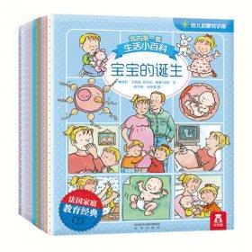幼儿启蒙知识库(12册) 3-6岁亲子阅读 生活常识的书 儿童版 法国家庭教育经典书