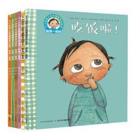 0-3岁幼儿生活情景游戏绘本·和我一起玩 全6册
