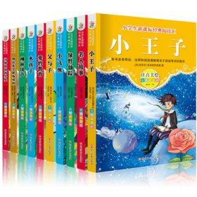 文学名著全10册小王子等小学生新课标经典阅读汇 彩图注音版 6-12岁文学名著新课标必读