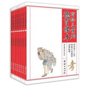 写给儿童的德育课本(全8册)注音版儿童经典故事书