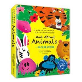 一起来逛动物园全7册 双语有声书动物认知绘本 少年儿童图书
