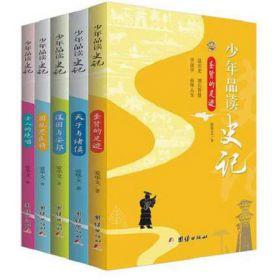 少年品读史记(套装全5册)青少年版白话译文版世界名著书籍
