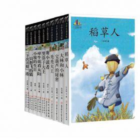 《小学生必读名家》(全10册)  儿童语文读物