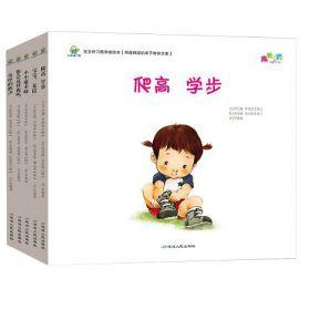 《宝宝好习惯养成绘本》大开本精装:认知类、生活习惯类、行为能力类、情感类