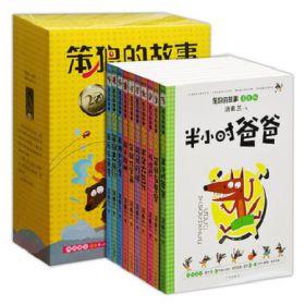 汤素兰 注音版 笨狼的故事礼品盒装 (全 10册)
