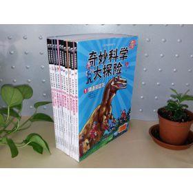 奇妙科学大探险(10册) 小学生课外优秀科普读物少儿百科全书