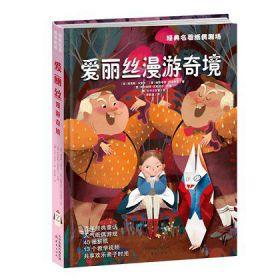 超好玩折纸书《爱丽丝漫游奇境》