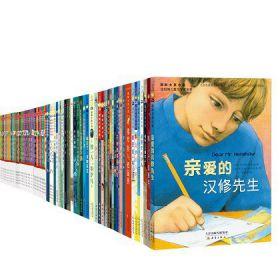 国际大奖小说1-6年级必读课外书