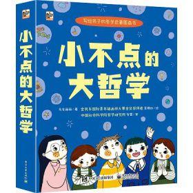 小不点的大哲学:写给孩子的哲学启蒙图画书(全6册)