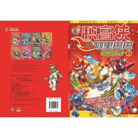 积高侠与阿里巴巴 (1-4共4册)