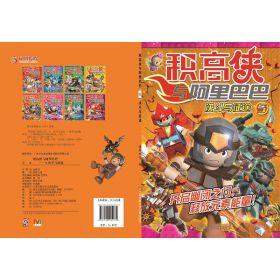 积高侠与阿里巴巴 (5-8共4册)