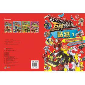 巨神战击队3 贴纸 (1-4共4册)