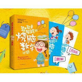 《超多超好玩的烧脑数学谜题》 幼儿逻辑思维训练阶梯数学启蒙