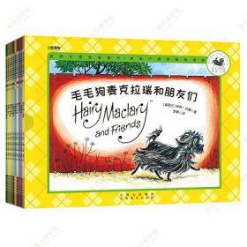 毛毛狗麦克拉瑞和朋友们全10册 双语经典