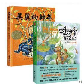 《蟋蟀历险记》+《美丽的新年》 全2册 越南童话名著少儿历险故事书籍